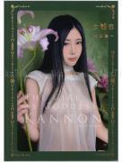 Kenichi Murata The Girl as Goddess Kannon SIGNED - front cover