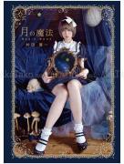 Kenichi Murata Magic Moon SIGNED - front cover