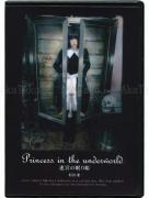 Kenichi Murata Princess in the Underworld DVD - front cover