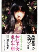 Kishin Shinoyama Girl of Myth front cover
