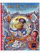 Kouji Suzuki Eno Kappa-kun Pop Up Book - front cover