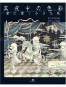 Kozue Kuroki Le Spectre des Couleurs de la Petite Mort front cover