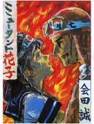 Makoto Aida Mutant Hanako 1st Edition - front cover