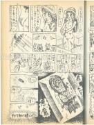 Makoto Aida Mutant Hanako 1st Edition - inside page