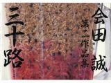 Makoto Aida La Trentaine front cover