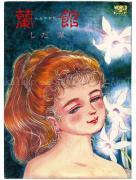 Midori Shida Ranyakata 1st Ed - front cover