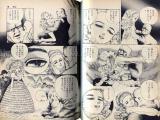 Midori Shida Ranyakata 1st Ed - inside pages
