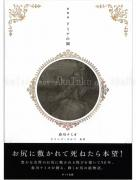 Namio Harukawa Garden of Domina (front cover)