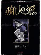 Namio Harukawa Maddening Love - front cover