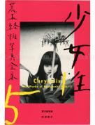 Nobuyoshi Araki 5 Chrysalis front cover