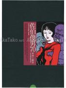 Toshio Saeki Seirinkogeisha cardboard sleeve