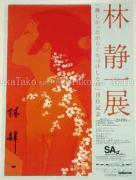 Seiichi Hayashi Poster