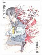 Shintaro Kago After School SIGNED
