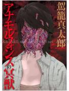 Shintaro Kago Anamorphosis no Meiju SIGNED - front cover