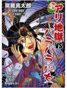 Shintaro Kago Antlion vs BaraBara Girl - front cover