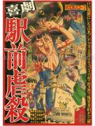 Shintaro Kago Atrocious Comedy in Front of the Station - front cover