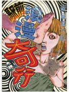 Shintaro Kago Wandering Cartoon Eccentricities in Front of the Station