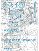 Shintaro Kago Cities and Infrastructure - front cover