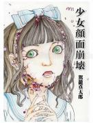 Shintaro Kago Collapsed Face Girls SIGNED - front cover