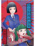Shintaro Kago Four Part Manga SIGNED