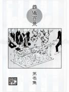 Shintaro Kago Funeral Service 100 Famous Views Vol 1 - front cover