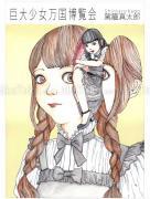 Shintaro Kago Giant Girl Expo SIGNED - front cover