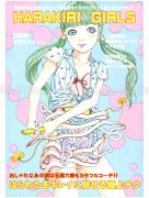 Shintaro Kago Harakiri Girls SIGNED - front cover