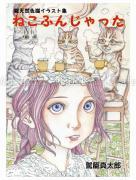Shintaro Kago Neko Funjatta SIGNED - front cover