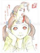 Shintaro Kago Funny Girl 15 original