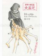 Shintaro Kago Funny Girl 34 original painting