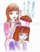Shintaro Kago Funny Girl 46 original painting