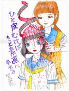 Shintaro Kago Funny Girl 48 original painting