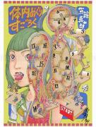 Shintaro Kago poster Body Tour Sugoroku SIGNED