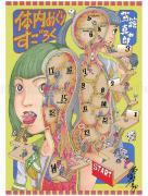 Shintaro Kago poster Body Tour Sugoroku SIGNED