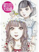 Shintaro Kago Pretty Girl Picture Book - front cover