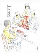 Shintaro Kago original painting Seppuku Sushi