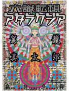 Shintaro Kago Six Consciousnesses Thought Changing Ataraxia - front cover