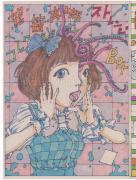 Shintaro Kago Strange Collection SIGNED - inside page