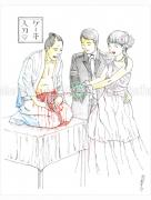 Shintaro Kago painting Wedding Cake