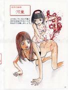 Shintaro Kago Japanese Ghosts - inside page