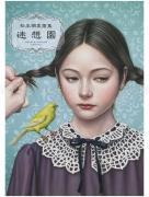 Shiori Matsumoto Mystery Garden - front cover