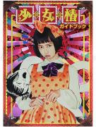 Shoujo Tsubaki Movie Guide - front cover