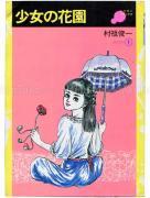 Shunichi Muraso Shoujo Hanazono - front cover