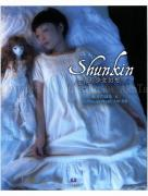 Shunkin - Days with a Doll Maiden - front cover