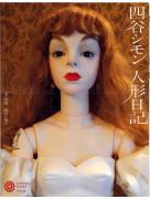 Simon Yotsuya Doll Diary front cover