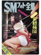 SM Photo Book Special 1979 - front cover