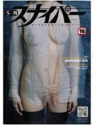 S&M Sniper 2007 Vol 7 - front cover