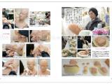 Sousakuzine Vol 4 - inside pages Etsuko Egawa