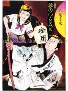 Suehiro Maruo Yume No Q-Saku front cover