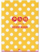 qSuehiro Maruo Shoujo Tsubaki Clear File - back